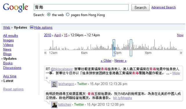 google实时搜索